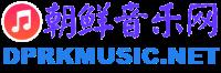 朝鲜音乐网